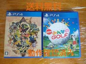 送料無料 動作確認済 PS4 ソフト 2本セット 天穂のサクナヒメ NEW みんなのGOLF / PlayStation4 プレステ4 NEW みんなのゴルフ 即決設定