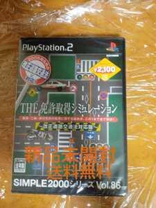 新品未開封 送料無料 PS2ソフト THE 免許取得シミュレーション SIMPLE2000シリーズVol.86 / PlayStation2 プレステ2 道路交通法 即決設定