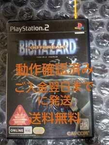 送料無料 動作確認済 PS2ソフト バイオハザード アウトブレイク/PlayStation2 プレステ5 ゾンビゲーム ホラー BIOHAZARD OUTBREAK 即決設定