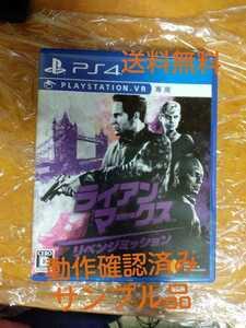 送料無料 動作確認済み PSVR専用ソフト ライアン マークス リベンジ ミッション sample品 PS4 PlayStation4 プレステ4 アクション 即決設定