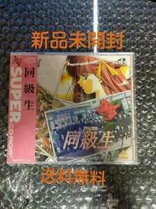新品未開封 送料無料 翌日までに発送 NEC PCエンジン 同級生 / elf エルフ 美少女ゲーム ギャルゲー ディスク disk SUPER CD-ROM2 即決設定
