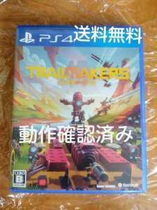 送料無料 ご入金翌日までに発送 動作確認済み PS4 ソフト トレイルメーカーズ / PlayStation4 プレステ4 作成ゲーム TRAIL MAKERS 即決設定