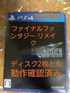 送料無料 動作確認済み PS4ソフト ファイナルファンタジー リメイク /PlayStation4 プレステ4 FINAL FANTASY REMAKE スクエニ RPG 即決設定