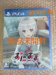 新品未開封 送料無料 PS4 ソフト おにあま わたしに甘えて、お兄ちゃん / PlayStation4 プレステ4 美少女ゲーム ギャルゲー 妹 即決設定