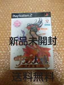 新品未開封 送料無料 PS2 ソフト サクラ大戦 熱き血潮に 初回プレス版 プレミアムDVDセット /PlayStation2 プレステ2 SEGA 限定版 即決設定