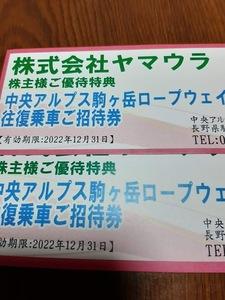 中央アルプス 駒ヶ岳ロープウェイ+路線バス 往復ご招待券2枚