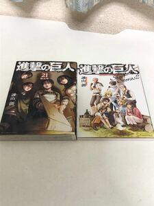 進撃の巨人Short Stories2 21巻特装版冊子
