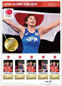 東京オリンピック金メダル フレーム切手 レスリング女子 フリースタイル62kg級 川井友香子 フリースタイル57kg級 川井梨紗子