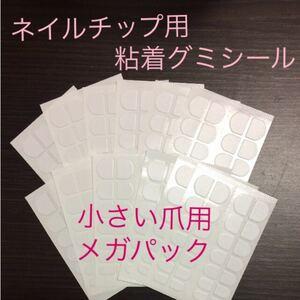ネイルチップ用粘着グミシール 小さい爪 接着両面テープ メガパック