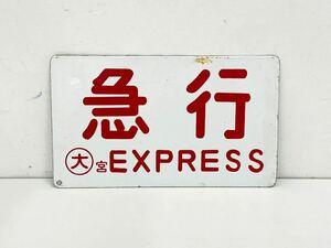 (フm115) 鉄道 サボ 「 急行 ○大 宮 EXPRESS」鉄道看板 行先板 案内板 表示板 ホーロー看板 ホーロー 国鉄