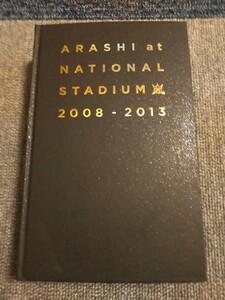 ARASHI NATIONAL STADIUM 2008-2013 写真集