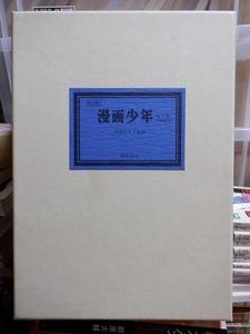 復刻版 漫画少年     7冊(1冊記名有り)+別巻        寺田ヒロオ監修       函      国書刊行会