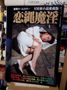 豪華オールカラー SM秘小説愛蔵版    恋縄魔淫     版  カバ      三和出版