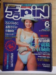 デラべっぴん増刊     SUPER デラpin 1995年6月号 (No.14)  別刷り付録欠     英知出版