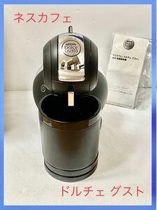 【◎特別お値引き中!】ネスカフェ ドルチェグスト◎ コーヒーメーカー ブラック 自宅 うちカフェ