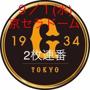 9/1(水) 巨人対ヤクルト 京セラドーム 連番2枚
