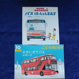 かがくのとも こどものとも バスはっしゃしまあす、にかいだてバスにのって 福音館書店