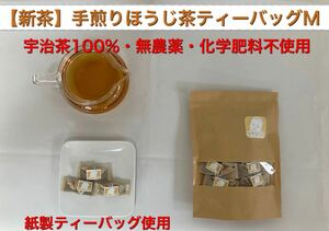 「新茶」手煎りほうじ茶ティーバッグMサイズ 宇治茶100% 無農薬・化学肥料不使用 2021年産