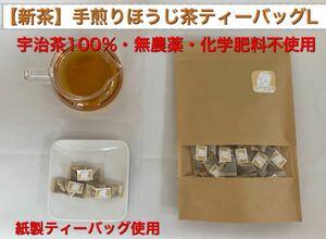 「新茶」手煎りほうじ茶ティーバッグLサイズ 宇治茶100% 無農薬・化学肥料不使用 2021年産