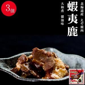 えぞ鹿肉大和煮70g×3個セット エゾシカのジビエ (もみじ肉)ご当地缶詰 北海道産蝦夷シカ肉 キャンプ飯にも