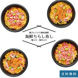 海鮮ちらし寿しセット(かに入ちらし×2個 うに入ちらし×2個)簡単調理 お手軽調理(レンジでチン 個食タイプ)【送料無料】