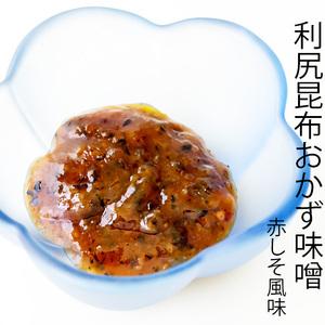 利尻昆布おかず味噌 赤しそ風味 150g(化学調味料不使用 万能調味料)北海道産大豆と米で仕込んだみそを主原料に【メール便対応】