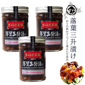 落葉三升漬け170g×3個セット(北海道の郷土料理) さんしょうづけ ハナイグチの漬物 ご飯のお供に きのこ王【メール便対応】