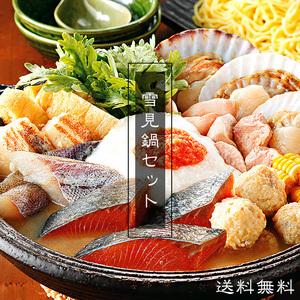 雪見鍋(鮭・助宗鱈・帆立・コーン)鮭白子やとりごぼうつみれも入ったあったかお鍋 隠し味特性味噌粕たれ※送料無料