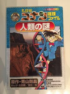 名探偵コナン推理ファイル 人類の謎 小学館学習まんがシリーズ