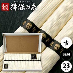 揖保乃糸 そうめん 高級 素麺 ギフト 乾麺 メーカー在庫処分品 特級 古 1.15k 23束 セット 定価4536円