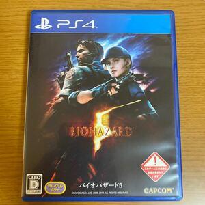 【PS4】 バイオハザード5