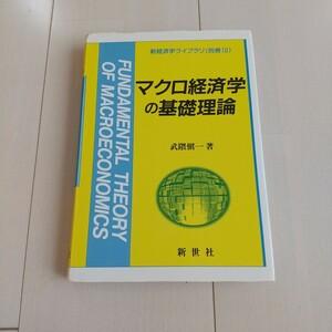マクロ経済学の基礎理論 武隈慎一 大学 教科書