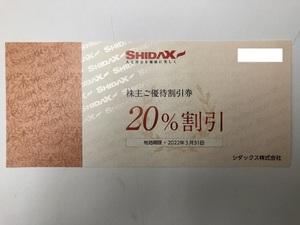 【大黒屋】即決 SHIDAX シダックス 株主優待割引券 20%割引 中伊豆ホテル・ワイナリー関連施設でご利用可 有効期限:2022年3月31日まで