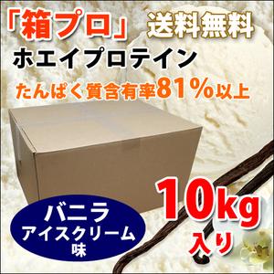 送料無料★国産★バニラアイスクリーム味★ホエイプロテイン10kg★アミノ酸スコア100★含有率81%★国産最安値挑戦中★バニラ味