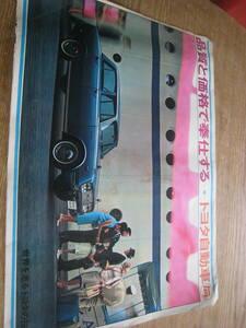 トヨタ 自動車 カタログ