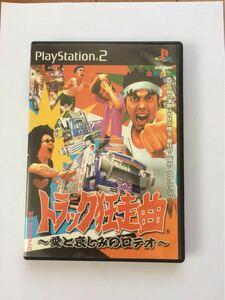 【PS2】 トラック狂走曲 愛と悲しみのロデオ