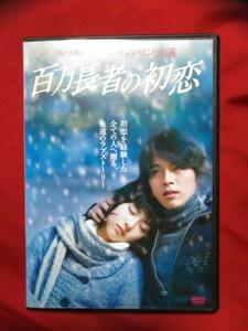百万長者の初恋 (`06 韓国) レンタル専用DVD
