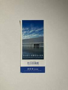 佐川美術館 常設展 招待券