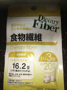 食物繊維 日本製タブレットサプリメント