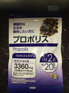 プロポリス 日本製タブレットサプリメント