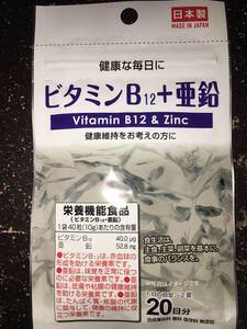 ビタミンB12+亜鉛 日本製タブレットサプリメント