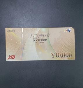 JTB 旅行券 ナイストリップ 10000円 送料無料 普通郵便