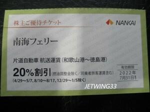 南海フェリー 片道自動車 航送運賃(和歌山港~徳島港)20%割引券 1枚 南海電車