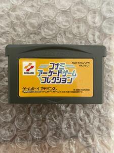ゲームボーイアドバンス コナミアーケードゲームコレクション