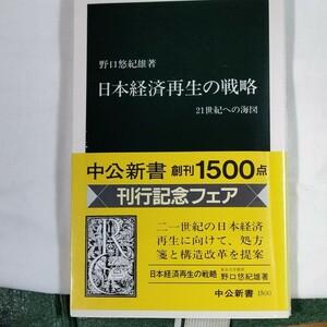 日本経済再生の戦略 : 21世紀への海図