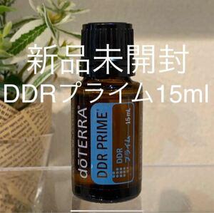 ドテラ DDR プライム15ml ★正規品★新品未開封★