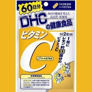 DHC ビタミンC 60日分 ×1袋 ディーエイチシー 【栄養機能食品】