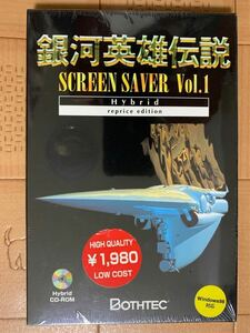 BOTHTEC 銀河英雄伝説 SCREEN SAVER Vol.1 CD-ROM スクリーンセイバー WIN95/98(未開封)