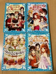 探偵チームKZ事件ノート 「バレンタインは知っている」「シンデレラの城は知っている」他4冊 講談社青い鳥文庫