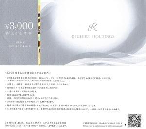 きちり 株主優待券 3000円割引券 5枚set 2022年2月末迄有効 KICHIRI